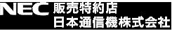 NEC販売特約店 日本通信機株式会社