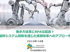 NTKソリューションセミナーのご案内【2019/10/23(木)】