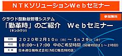NTKソリューションWebセミナー「勤革時」のご案内