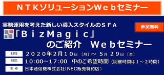 NTKソリューションWebセミナー「BizMagic」のご案内