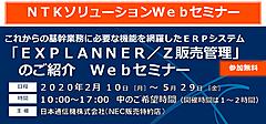 NTKソリューションWebセミナー「EXPLANNER/Z 販売管理」のご案内