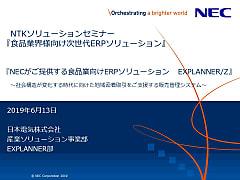 NTKソリューションセミナーのご案内【2019/6/13(木)】