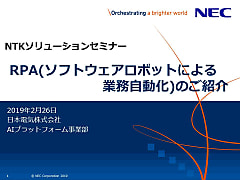 NTKソリューションセミナーのご案内【2019/2/26(火)午後開催】